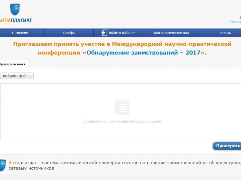 Аntiplagiat.ru проверка текстов на плагиат