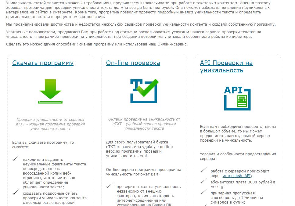 etxt.ru уникальность текста онлайн