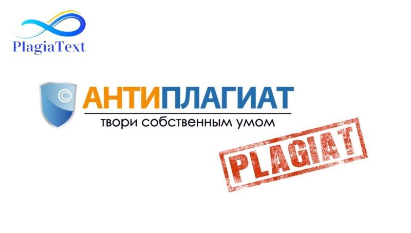 Как на антиплагиат ру проверить текст бесплатно без регистрации