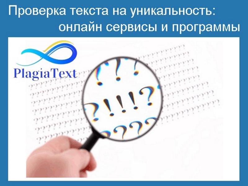 Как проверить уникальность текста онлайн бесплатно
